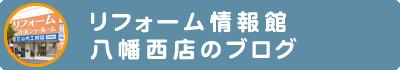 山内社長のブログ