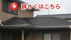 外壁&屋根リフォーム